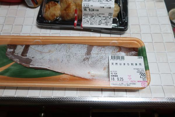 はまち298円