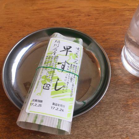 和歌山の早ずし