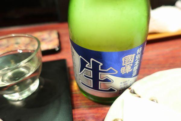 國暉 生酒