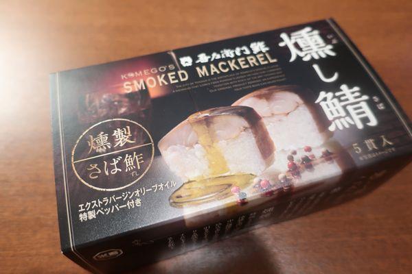 燻し鯖寿司 5切れ入
