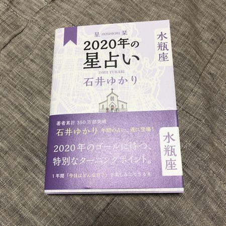星栞 2020